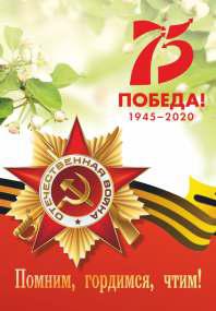 75 лет победа